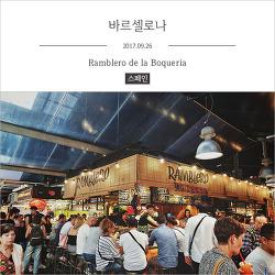 라 보케리아 시장 맛집 람블레로에서 즐기는 바르셀로나의 푸짐한 한끼