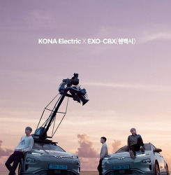 EXO-CBX(첸백시) - 아름다운 강산