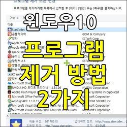윈도우10 프로그램 제거 방법