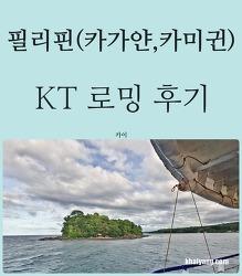 필리핀(카가얀데오로,카미귄) 해외여행 KT 로밍 후기