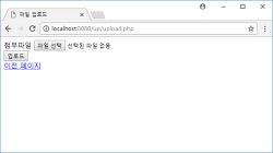 PHP 파일 업로드와 다운로드 만들기