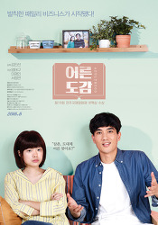 [08.23] 어른도감 | 김인선