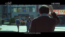 [10.26] 그리다_예고편