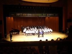 2017다문화어린이합창단 모두 정기공연 보조