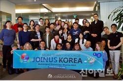 [신아일보] 조인어스코리아 무료 열린한국어교실 2주년 맞아