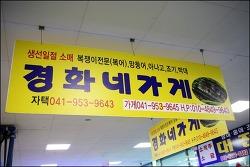 서천특화시장 복쟁이전문 경화네가게