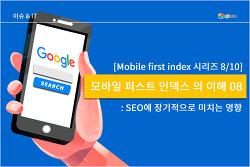 [시리즈001]모바일 퍼스트 인덱스의 (Mobile First Indexing) 이해 08