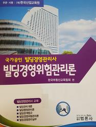 나눔원격 빌딩경영위험관리론 교재 및 강의 안내