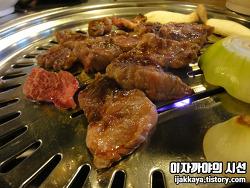 [서교동 맛집] 동네에서 만나는 육즙 가득 신선한 소고기와 삼겹살. 송가네 정육식당