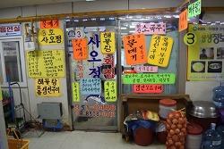 서천특화시장 알려진 물메기탕 집 - 사오정