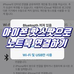 아이폰 핫스팟으로 노트북 와이파이 연결하기