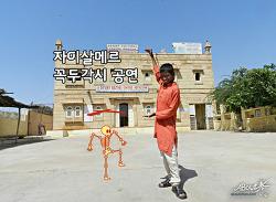 자이살메르 꼭두각시 공연 볼 수 있는 민속박물관