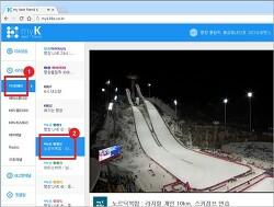 평창 동계올림픽 중계 인터넷으로 보는 법