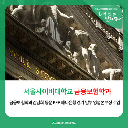 서울사이버대학교 금융보험학과 김남희 동문 KEB 하나은행 경기 남부 영업본부장 취임