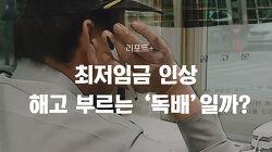 최저임금 인상 부작용에 대한 SBS의 거지 같은 보도