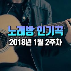 [노래방 애창곡 순위]2018년 1월 2주차 TJ미디어, 태진 노래방 인기차트 TOP100