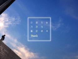 당신을 위한 인공지능 브랜드, 'LG ThinQ' TVC 제작 후기