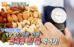 고혈압 낮추는 방법/좋은 음식 통곡물 강정 만들기 [내몸사용설명서]