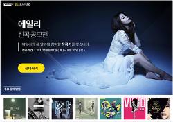 YMC x SELLBUYMUSIC - 에일리 ( Ailee ) 신곡 공모전 ( 2017년 8월 31일 마감 )