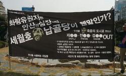 세월호 추모공원 반대하는 안산 화랑시민연대를 보면 일베의 폭식투쟁이 생각난다