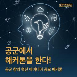 공군 창의·혁신 아이디어 공모 해커톤!