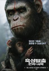 [영화] 혹성탈출 반격의 서막