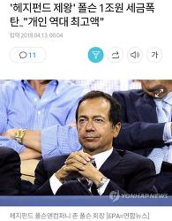 헤지펀드의 제왕 존 폴슨, 세금만 1조 700억