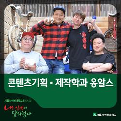 서울사이버대학 콘텐츠기획·제작학과 옹알스 인터뷰