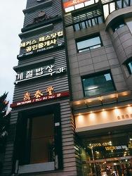 강남역 맛집 한식뷔페 계절밥상