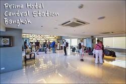 [태국 방콕]후알람퐁 역 야경이 한눈에 보이는 프라임 호텔 센트럴 역 방콕 / Prime Hotel Central Station Bangkok