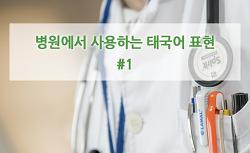 병원에서 사용하는 태국어 표현_#1