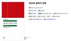 제 49호 품목의 경매 간단 독서평 - rerun 시리즈