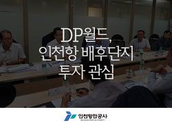 DP월드, 인천항 배후단지 투자 관심