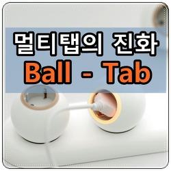 멀티탭의 진화, 볼탭 (ball-tab)