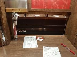 일본에서 꼭 먹어야 한다는 이치란라멘