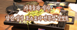 가족들과 식사 울산맛집 삼산 일식 코스요리 전문점 삿뽀로 접대 식당 고급일식점