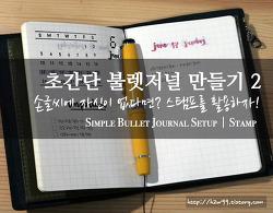 초간단 불렛저널 만들기2 _ feat. Traveler's notebook