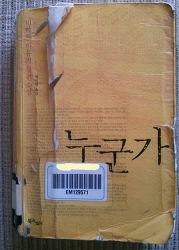 미야베 미유키의 [누군가], 스기무라 사부로 시리즈 1