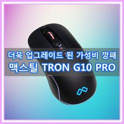 맥스틸 TRON G10 PRO RGB로 업그레이드 된 가성비 깡패 게이밍 마우스