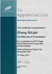 전 세계가 주목하는 장길자회장님의 국제위러브유운동본부 클린월드운동