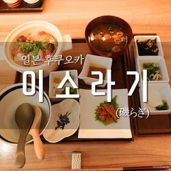 후쿠오카 여행 #38 해물덮밥, 오차즈케 전문 이소라기(磯らぎ)