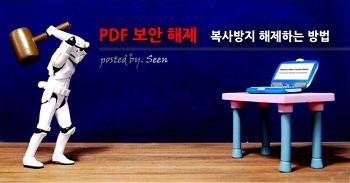 [PDF 보안 해제 및 설정] 복사 방지 걸린 PDF 파일 보안 해제와 설정하는 방법