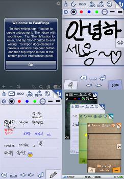 아이폰/아이팟으로 손글씨를 써보자! 아날로그 감성! FastFinga 어플