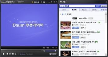 인터넷방송과 일반영상을 하나로 보자 다음 팟플레이어.