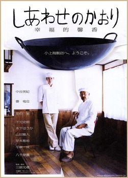 내가 좋아하는 일본 요리영화
