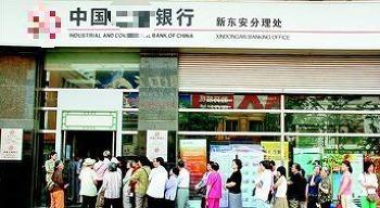 제15편:중국의 은행은 줄이 왜 길어요?