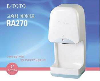 화장실119 - 로얄토토 제트핸드드라이어 270