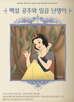월드디즈니(Walt Disney)의 백설공주(Snow White) 보톡스를 맞다?!?!?!