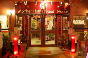 2만원으로 5성급 호텔 서비스! - 캄보디아 최고 마더 홈 게스트 하우스