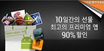안드로이드마켓 100억 다운로드 기념, 5일차 100원 앱